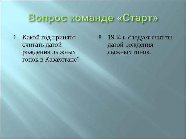 Какой год принято считать датой рождения лыжных гонок в Казахстане? 1934 г. с...