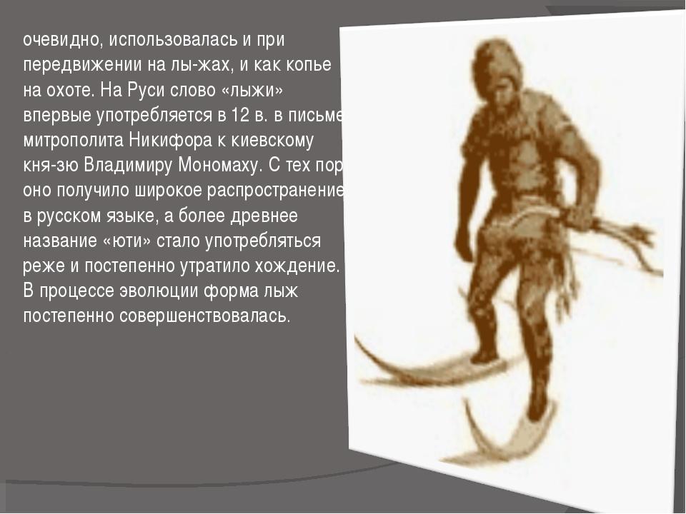 очевидно, использовалась и при передвижении на лы-жах, и как копье на охоте....
