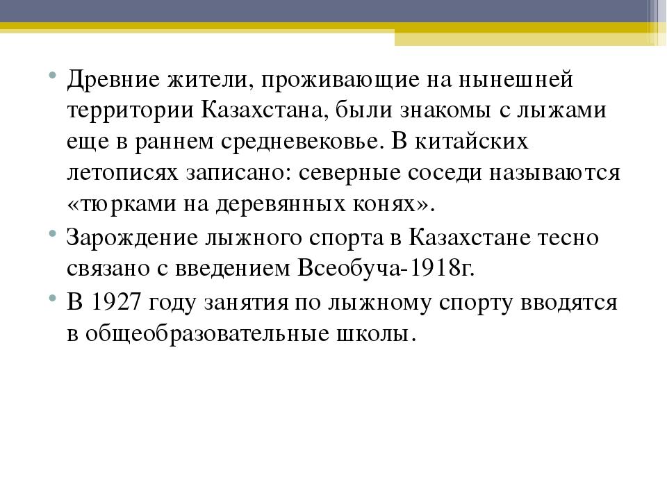 Древние жители, проживающие на нынешней территории Казахстана, были знакомы с...