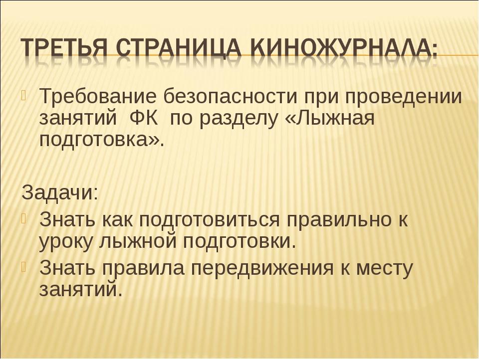 Требование безопасности при проведении занятий ФК по разделу «Лыжная подготов...