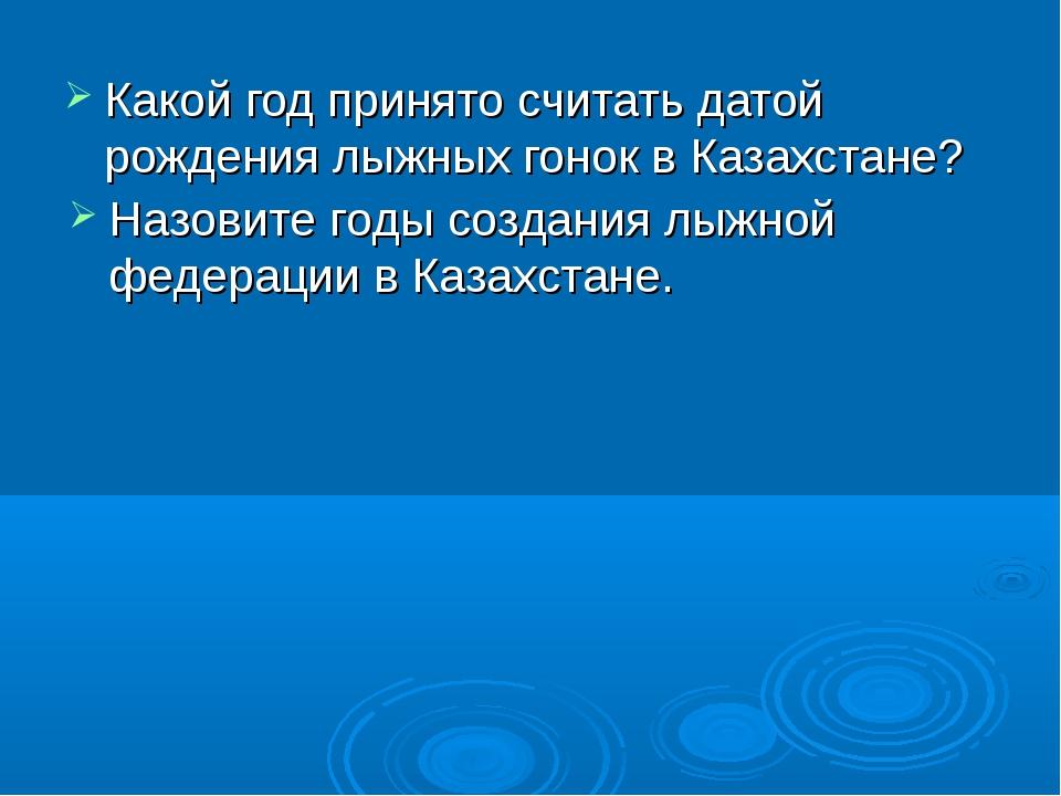 Какой год принято считать датой рождения лыжных гонок в Казахстане? Назовите...