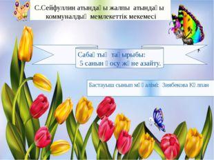 С.Сейфуллин атындағы жалпы атындағы коммуналдық мемлекеттік мекемесі Сабақтың