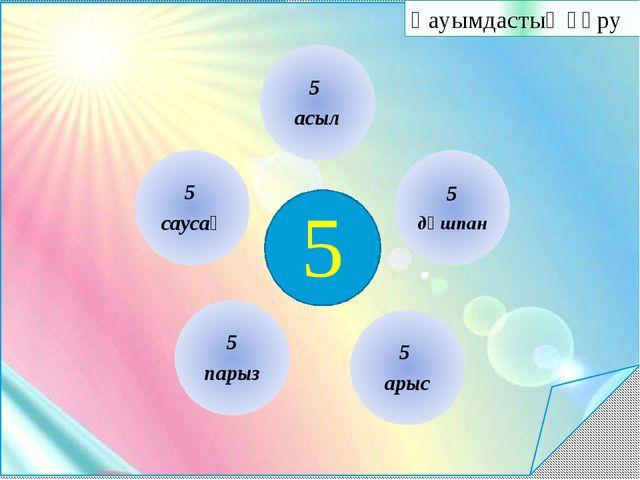Қауымдастық құру 5 5 асыл 5 дұшпан 5 арыс 5 парыз 5 саусақ