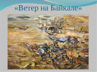 «Ветер на Байкале»