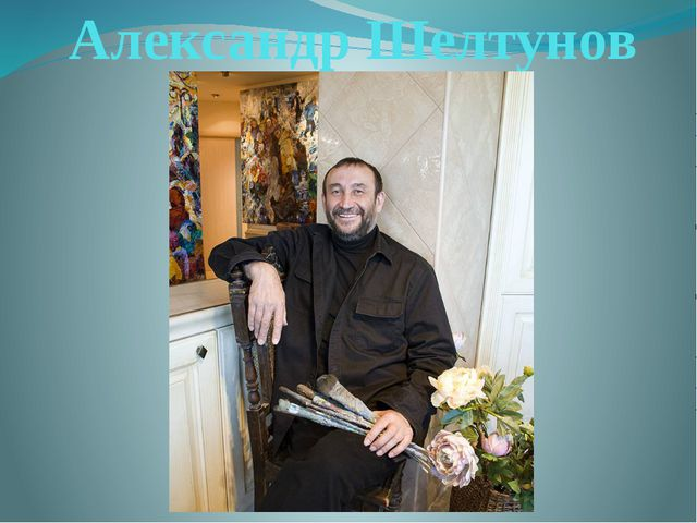 Александр Шелтунов