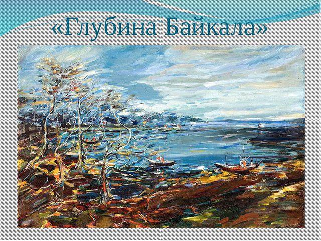 «Глубина Байкала»