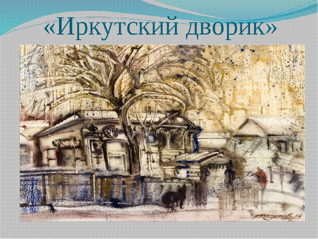 «Иркутский дворик»