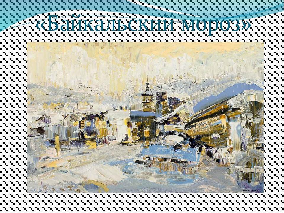 «Байкальский мороз»