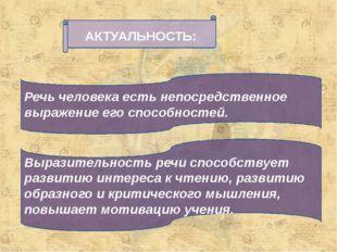 АКТУАЛЬНОСТЬ: Речь человека есть непосредственное выражение его способностей.