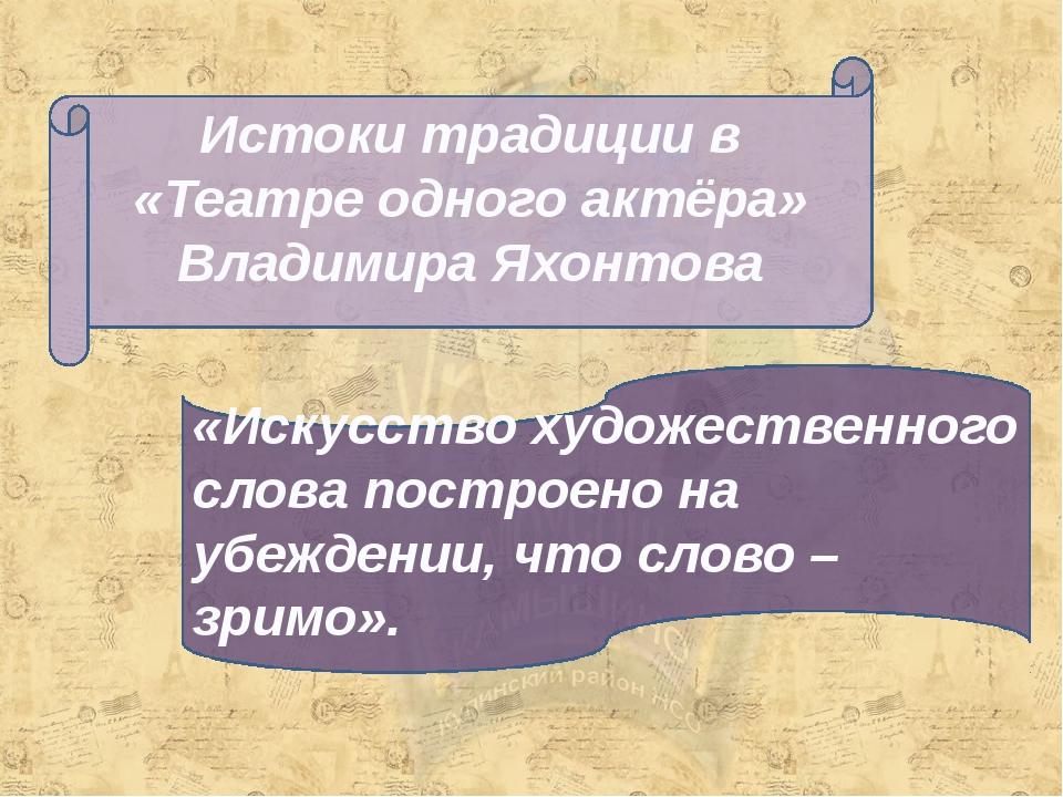 Истоки традиции в «Театре одного актёра» Владимира Яхонтова «Искусство художе...