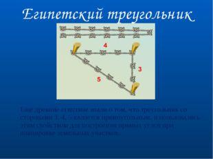 Египетский треугольник Ещё древние египтяне знали о том, что треугольник со