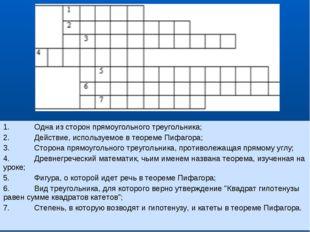 1.Одна из сторон прямоугольного треугольника; 2.Действие, используемое в те