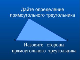 Назовите стороны прямоугольного треугольника B С Дайте определение прямоуголь