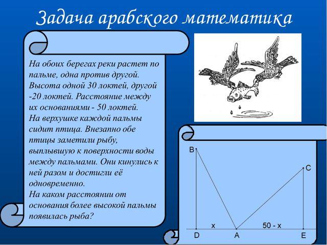 Задача арабского математика