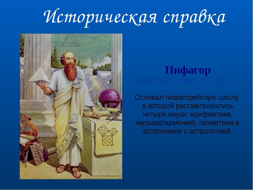 Историческая справка Пифагор (около 569г.- около 475г. до н.э.) Основал пифа...