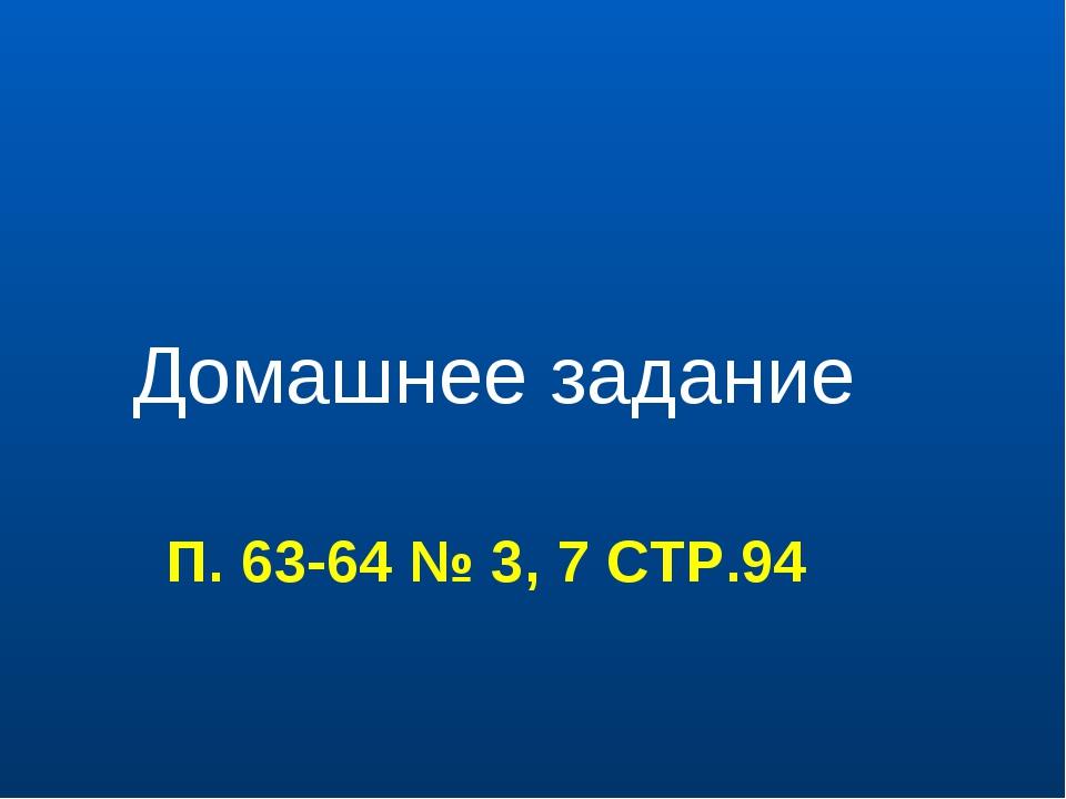 П. 63-64 № 3, 7 СТР.94 Домашнее задание