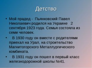 Детство Мой прадед - Пьянковский Павел Николаевич родился на Украине 2 сентяб