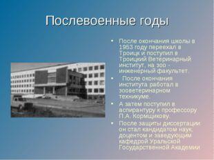Послевоенные годы После окончания школы в 1953 году переехал в Троицк и посту