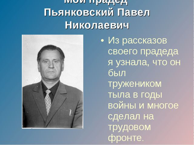 Мой прадед Пьянковский Павел Николаевич Из рассказов своего прадеда я узнала,...
