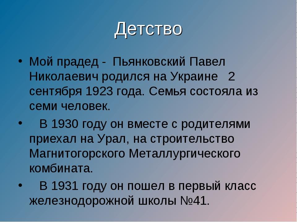 Детство Мой прадед - Пьянковский Павел Николаевич родился на Украине 2 сентяб...