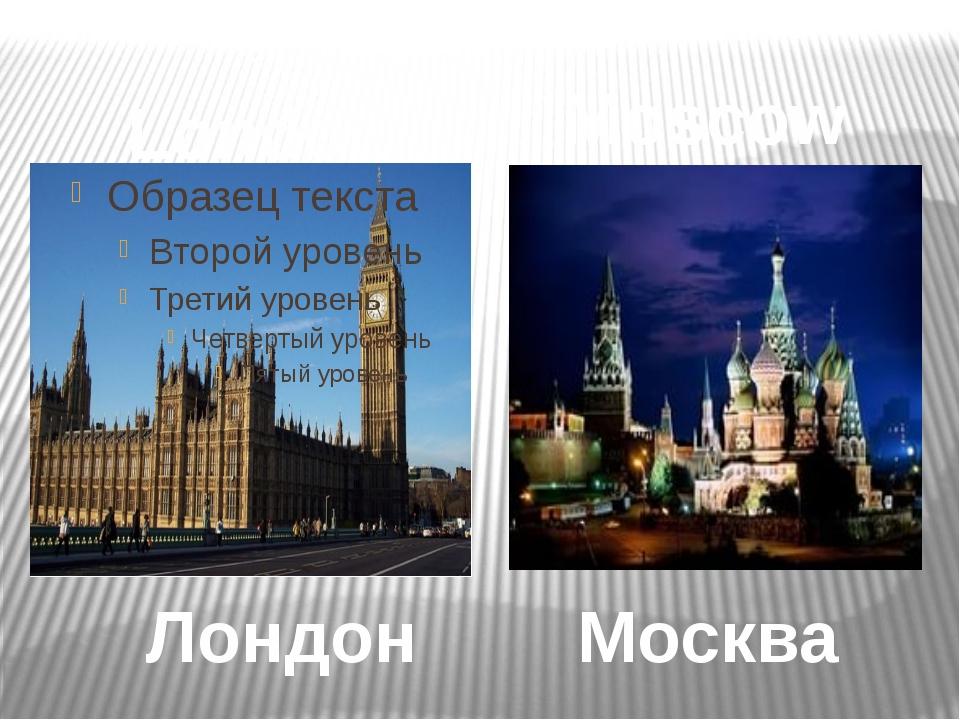 London Лондон Moscow Москва