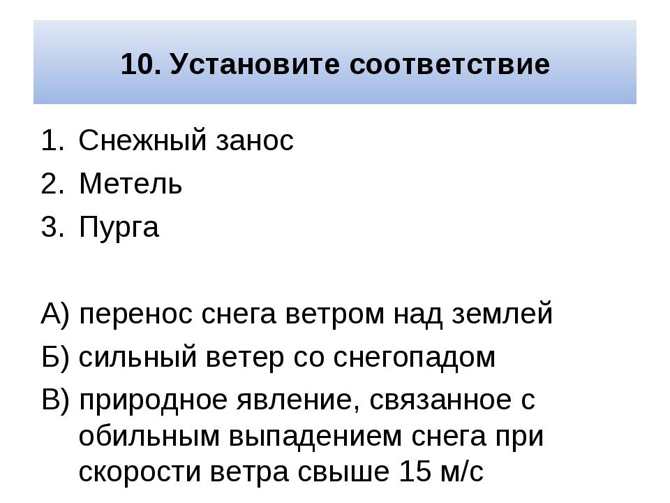 10. Установите соответствие Снежный занос Метель Пурга А) перенос снега ветро...