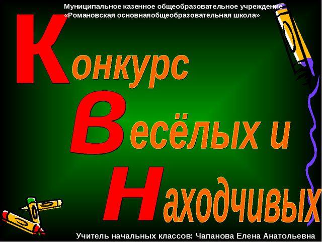 Муниципальное казенное общеобразовательное учреждение «Романовская основнаяоб...