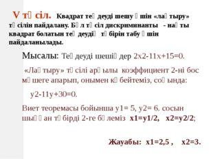 5 тапсырма: «Лақтыру» тәсілін пайдаланып, теңдеуді шешіңдер: 1. 2х2-9х+9=0, 2