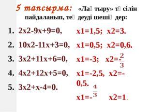 6 тапсырмасы: Биквадрат теңдеуді шешіңдер: х4-13х2+36=0; 2. х4-14х2-32=0; 3.