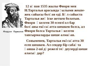 12 ақпан 1535 жылы Фиори мен Н.Тарталья арасында ғылыми жекпе-жек сайысы бол