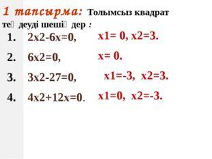 2 тапсырма: Квадрат теңдеуді шешіңдер : 1. 2х2-5х+2=0, 2. 6х2+5х+1=0, 3. 2х2-