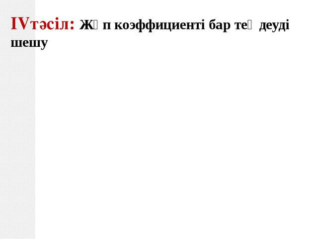 1. 5х2-8х-4=0, 2. -х2-2х+24=0, 3. 5х2-8х+3=0, 4. 3х2-14х+16=0. х1=--0,4, х2=2...
