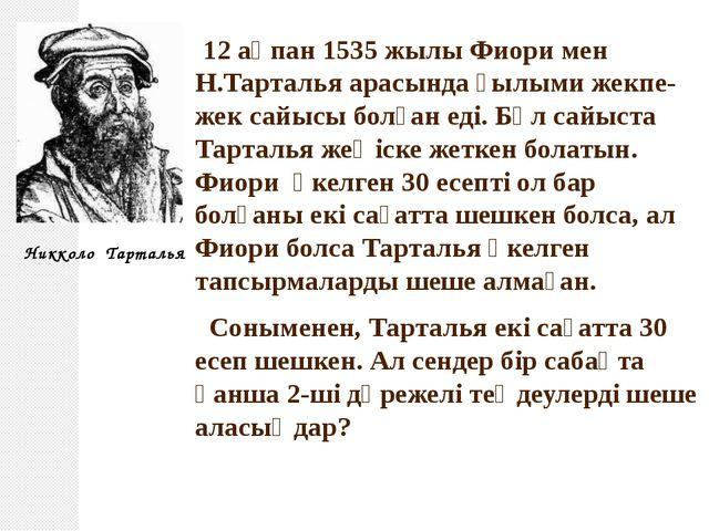 12 ақпан 1535 жылы Фиори мен Н.Тарталья арасында ғылыми жекпе-жек сайысы бол...