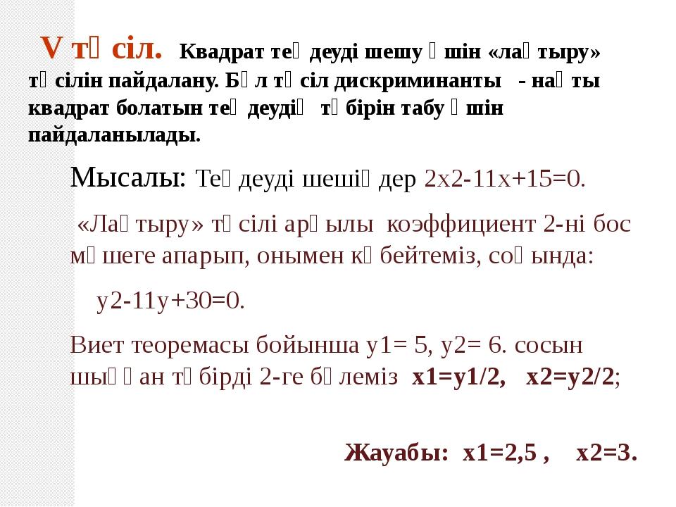 5 тапсырма: «Лақтыру» тәсілін пайдаланып, теңдеуді шешіңдер: 1. 2х2-9х+9=0, 2...