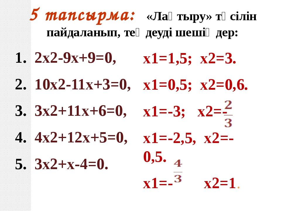 6 тапсырмасы: Биквадрат теңдеуді шешіңдер: х4-13х2+36=0; 2. х4-14х2-32=0; 3....