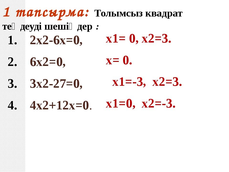2 тапсырма: Квадрат теңдеуді шешіңдер : 1. 2х2-5х+2=0, 2. 6х2+5х+1=0, 3. 2х2-...