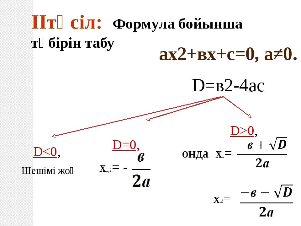 ах2+вх+с=0, а≠0. D=в2-4ас D0, онда х1= х2= IIтәсіл: Формула бойынша түбірін т...