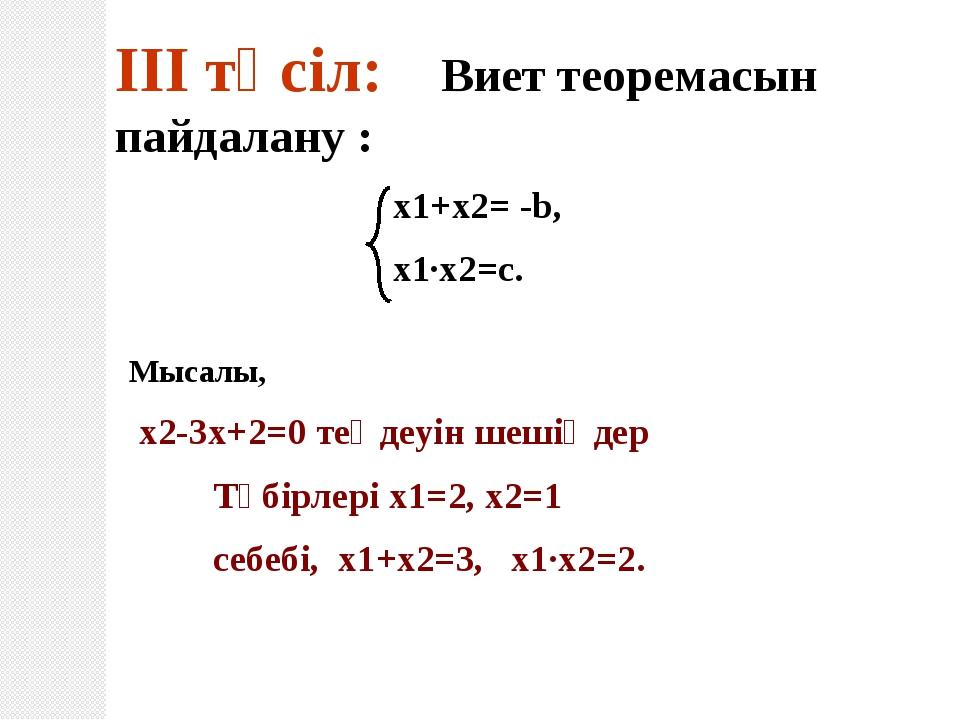 3 тапсырма. Келтірілген квадрат теңдеуді Виет теоремасын пайдаланып, шешіңдер...