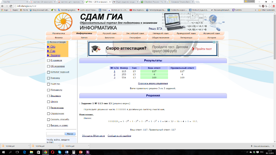 C:\Users\Alexey\OneDrive\Изображения\Снимки экрана\2015-12-08 (3).png