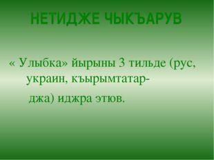 НЕТИДЖЕ ЧЫКЪАРУВ « Улыбка» йырыны 3 тильде (рус, украин, къырымтатар- джа) ид
