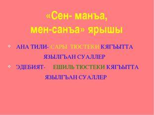«Сен- манъа, мен-санъа» ярышы АНА ТИЛИ- САРЫ ТЮСТЕКИ КЯГЪЫТТА ЯЗЫЛГЪАН СУАЛЛЕ