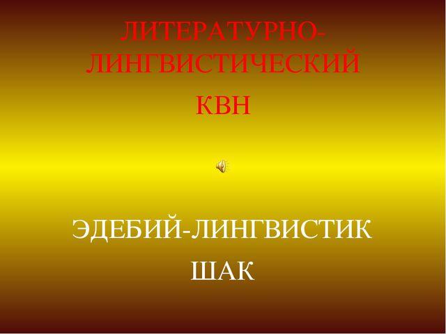 ЛИТЕРАТУРНО-ЛИНГВИСТИЧЕСКИЙ КВН ЭДЕБИЙ-ЛИНГВИСТИК ШАК