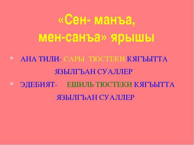 «Сен- манъа, мен-санъа» ярышы АНА ТИЛИ- САРЫ ТЮСТЕКИ КЯГЪЫТТА ЯЗЫЛГЪАН СУАЛЛЕ...