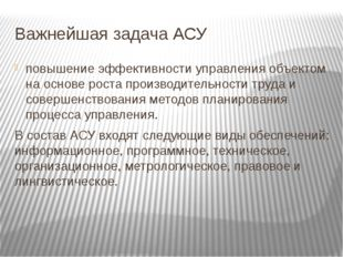 Важнейшая задача АСУ повышение эффективности управления объектом на основе р