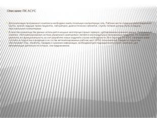 Описание ПК АСУС Для реализации программного комплекса необходимо иметь локал