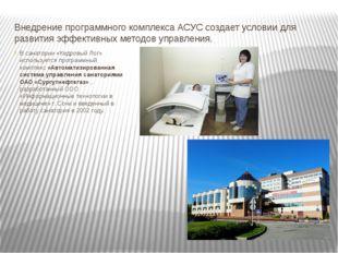 Внедрение программного комплекса АСУС создает условии для развития эффективны