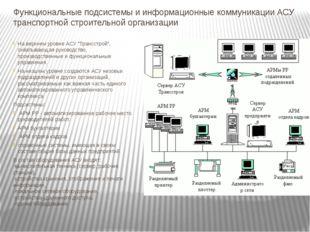 Функциональные подсистемы и информационные коммуникации АСУ транспортной стро