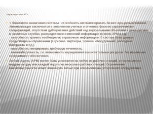 Характеристики АСУ 1.Показатели назначения системы - способность автоматизир