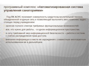 программный комплекс«Автоматизированная система управления санаториями» Под