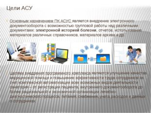 Цели АСУ Основным назначением ПК АСУС является внедрение электронного докумен